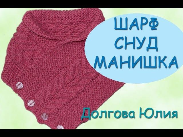 Вязание спицами. Шарф - манишка - снуд с узором косы knitting for beginners