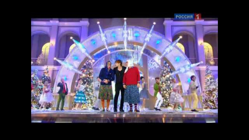 Канал Россия 1 - Программа Голубой Огонек - Дима Билан и Бабки