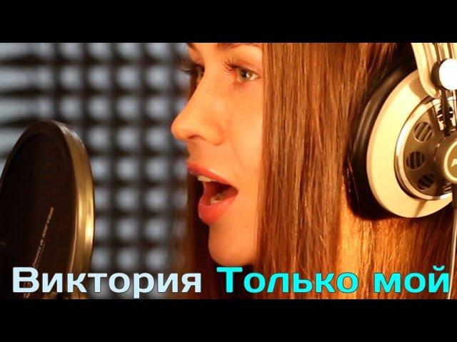 Виктория Яхонова — Только Мой (ориг. Александра Радова, live)