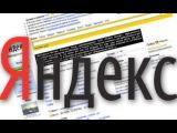 Смешные Запросы в Яндекс №1