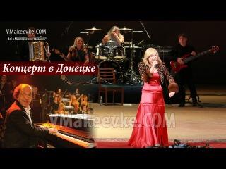 Fio Zanotti, Вика Цыганова, «Северный ветер» – концерт в Донецке