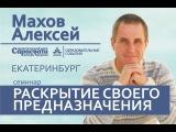 Семинар Алексея Махова. Раскрытие своего предназначения. Екатеринбург. День 13.