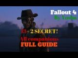 Fallout 4. Все компаньоны напарники в игре. Полный гайд 132 секретных