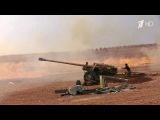 Сирийские войска при поддержке российской авиации ведут бои в провинции Хама - Первый канал