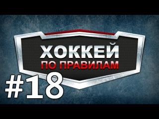 Хоккей по правилам РТХЛ. Выпуск №18.
