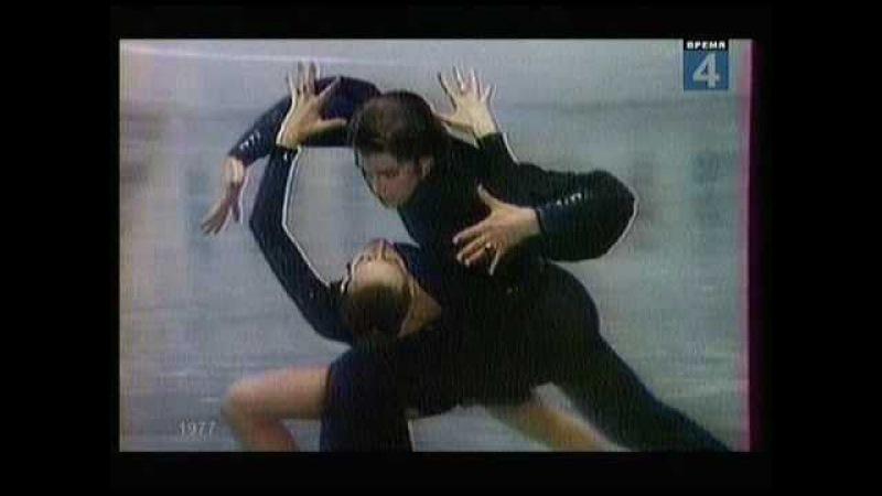 Legends of Soviet figure skating - Irina Moiseeva and Andrey Minenkov