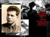 Рафинированные садисты Палачи НКВД Комунисты Refined sadistic torturers NKVD Communists