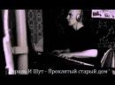 Король И Шут - Проклятый старый дом (piano cover)