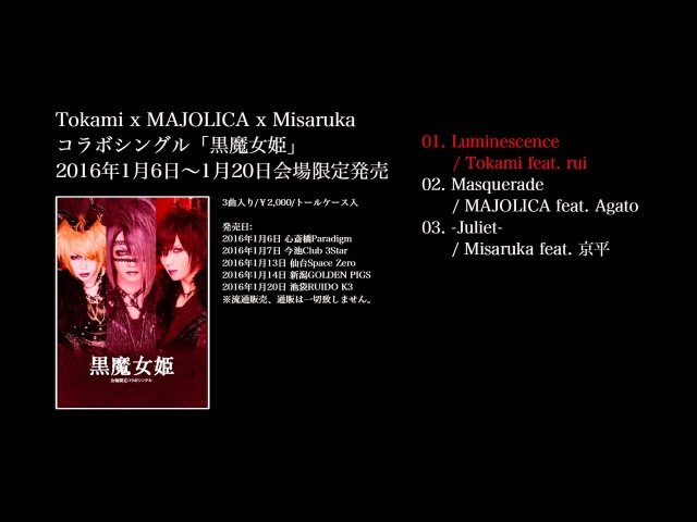 Tokami x MAJOLICA x Misaruka コラボシングル「黒魔女姫」