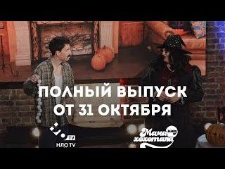 Мамахохотала-шоу ХЭЛЛОУИН | Полный выпуск от 31 октября | НЛО-TV