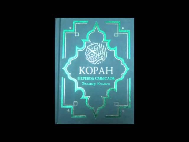 Коран на русском, смысловой перевод Э Кулиева. часть (24 25 26)