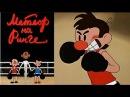 Метеор на ринге Советские мультфильмы для детей и взрослых