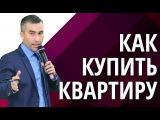 Как купить квартиру? Узнай, как за 200 тыс. рублей купить квартиру на торгах по банкротству!