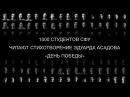 1000 студентов читают Э.Асадова День Победы.