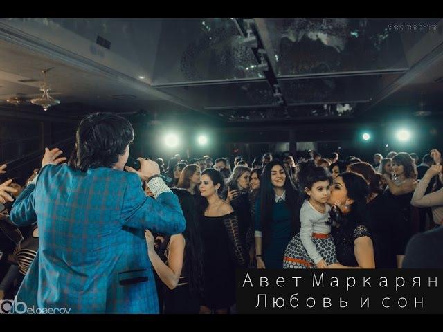 Авет Маркарян - Любовь и сон (Kavkasioni Party 4) 17.12.2015