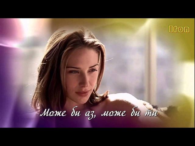 Scorpions - Maybe I, Maybe You - bg превод