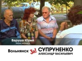 Вільнянськ ЗА Олександра Супруненка! №2