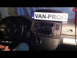 Подключение автомагнитолы Volkswagen Transporter T5, T6, Caravelle, Multivan, Pan Americana