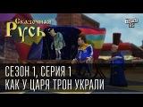 Сказочная Русь, сезон 1, серия 1 - Как у царя трон украли. Найдет ли Азаров трон Яну ...
