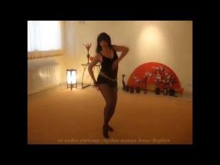 моя ученица,направление Эротик Денс,стриппластика,гибкое тело,сексуальность,женственность,омоложение в танце