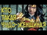 КТО ТАКАЯ ЧУДО-ЖЕНЩИНА? - Бэтмен против Супермена