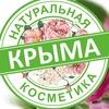 Натуральная косметика Крыма в КУЗБАССЕ