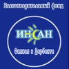 Благотворительный фонд Инсан в Дербенте