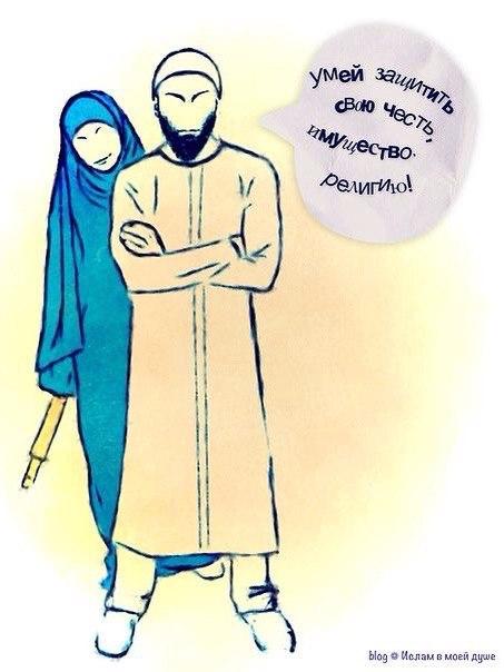 Картинки мусульманских семей с надписями