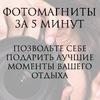 ФОТОМАГНИТЫ ЗА 5 МИНУТ (Самара). магнит фото
