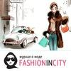 Мода в городе
