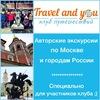 Дружеские экскурсии по Москве :)