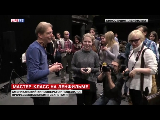 Мастер-класс Фредерика Элмса на Ленфильме - Life 78 (12.12.15)
