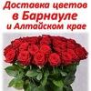 Доставка цветов в Барнауле