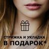 Парикмахерские услуги.ОМБРЕ.Киев