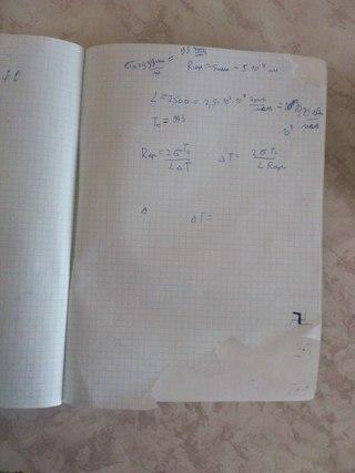 Математический маятник и