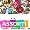 Ассорти-Маркет подарки и дизайнерские вещи