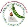 Ассоциация Молекулярных Генетиков