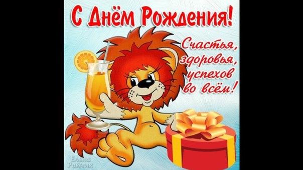 львенок с днем рождения Балаково Длительная