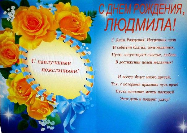 Людмила с юбилеем открытки