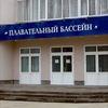 """Бассейн """"Буревестник"""" город Чайковский"""