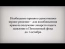Соцпакет (rus_30 sek)