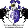 Барнаульский турнир