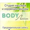 Массаж и коррекция фигуры LPG (B-flexy) Тольятти