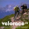 Velorace.ru (велосипеды и велозапчасти, продажа)