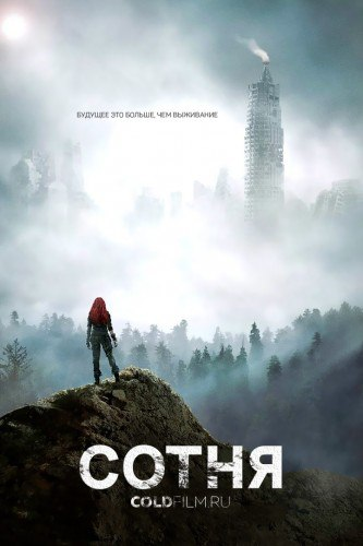 Сотня 1-4 сезон 1-3 серия ColdFilm   The 100