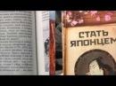 Книга о Японцах: о мясе, молоке и реальных традициях. Европейцы глазами Японцев. Фролов Ю,А,