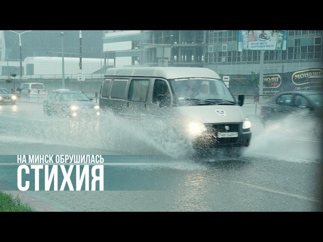 На Минск обрушилась стихия (видеозарисовка)