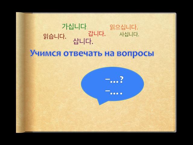 Уроки корейского языка =Урок №2= ~ㅂ니다./~습니다.