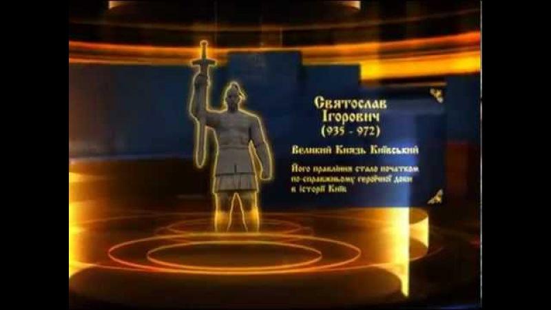 20 кроків до мрії Крок 1 Київська Русь