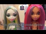Как привести волосы куклы ( Monster High )  в ПОРЯДОК !!!